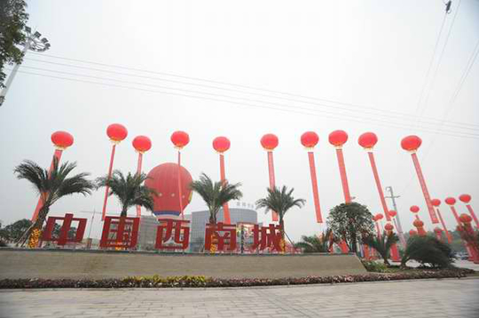 Launch of the first market-oriented urban complex in Chongqing